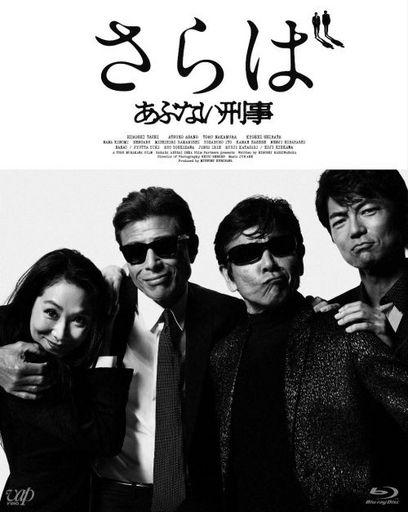 【中古】邦画Blu-ray Disc さらばあぶない刑事 [通常版]