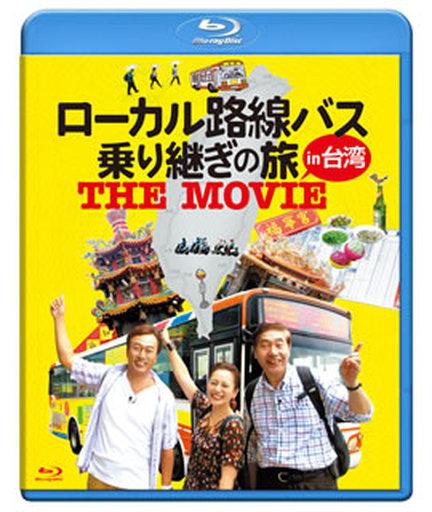 【中古】邦画Blu-ray Disc ローカル路線バス乗り継ぎの旅 THE MOVIE