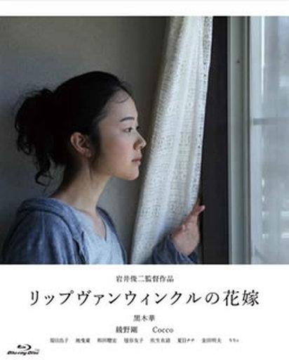 【中古】邦画Blu-ray Disc リップヴァンウィンクルの花嫁