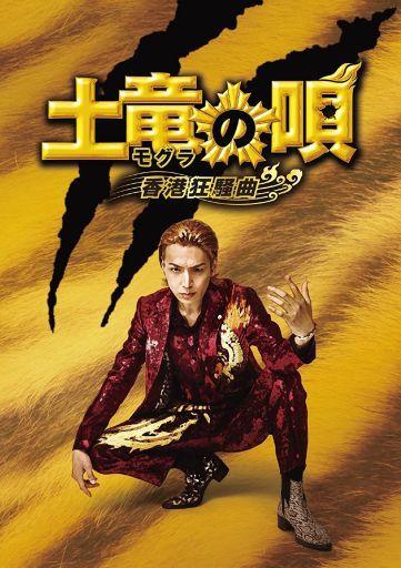 【中古】邦画Blu-ray Disc 土竜の唄 香港狂騒曲 スペシャル・エディション