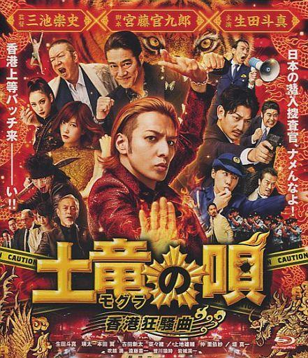 【中古】邦画Blu-ray Disc 土竜の唄 香港狂騒曲 スタンダード・エディション
