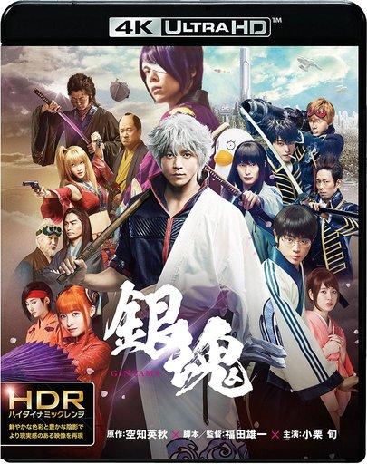 【中古】邦画Blu-ray Disc 銀魂 [4K ULTRA HD]