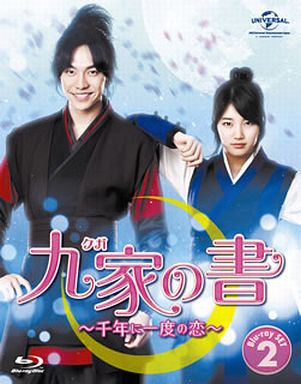 【中古】海外TVドラマBlu-ray Disc 九家(クガ)の書 ?千年に一度の恋? Blu-ray SET 2