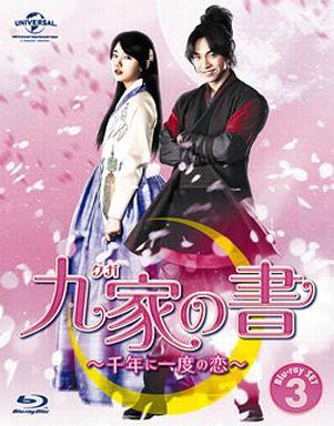 【中古】海外TVドラマBlu-ray Disc 九家(クガ)の書 ?千年に一度の恋? Blu-ray SET 3