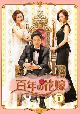 【中古】海外TVドラマBlu-ray Disc 百年の花嫁 韓国未放送シーン追加特別版 Blu-ray BOX 1