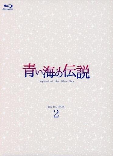 【中古】海外TVドラマBlu-ray Disc 青い海の伝説<韓国放送版> Blu-ray BOX2