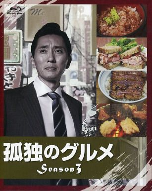 【中古】国内TVドラマBlu-ray Disc 孤独のグルメ Season3 Blu-ray-BOX[通常版]