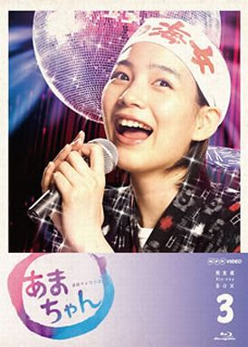 【中古】国内TVドラマBlu-ray Disc あまちゃん 完全版 Blu-ray BOX 3<完>