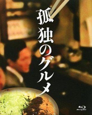 【中古】国内TVドラマBlu-ray Disc 孤独のグルメ Blu-ray BOX[初回限定版]