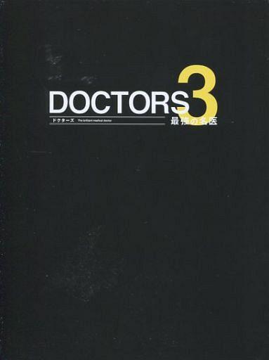 【中古】国内TVドラマBlu-ray Disc DOCTORS 3 最強の名医 Blu-ray BOX