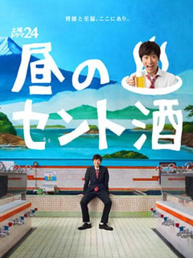 【中古】国内TVドラマBlu-ray Disc 土曜ドラマ24 昼のセント酒 Blu-ray BOX