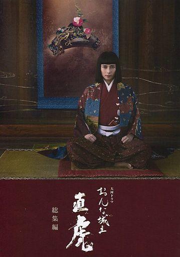 【中古】国内TVドラマBlu-ray Disc おんな城主 直虎 総集編