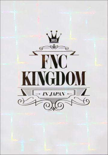 【中古】洋楽Blu-ray Disc オムニバス / 2015 FNC KINGDOM IN JAPAN