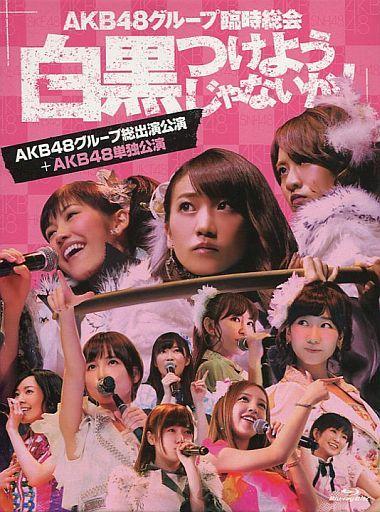 【中古】邦楽Blu-ray Disc AKB48グループ臨時総会 ?白黒つけようじゃないか!?(AKB48グループ総出演公演+AKB48単独公演)(生写真欠け)