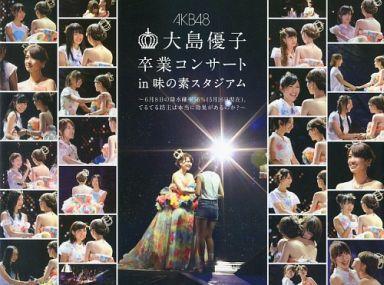 【中古】邦楽Blu-ray Disc AKB48 / 大島優子卒業コンサート in 味の素スタジアム?6月8日の降水確率56%(5月16日現在)、てるてる坊主は本当に効果があるのか?? [初回仕様限定版]