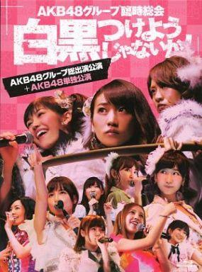 【中古】邦楽Blu-ray Disc 不備有)AKB48グループ臨時総会 ?白黒つけようじゃないか!?(AKB48グループ総出演公演+AKB48単独公演)(生写真欠け)(状態:DISCケースに難有り)