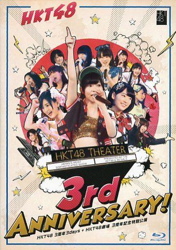 【中古】邦楽Blu-ray Disc HKT48 / 3rd ANNIVERSARY! HKT48 3周年3days+HKT48劇場 3周年記念特別公演 (生写真欠け)