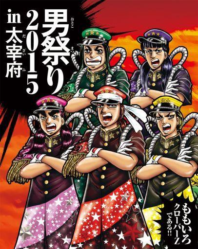 【中古】邦楽Blu-ray Disc ももいろクローバーZ / ももクロ男祭り2015 in 大宰府