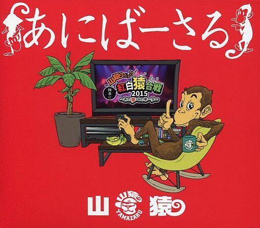 【中古】邦楽Blu-ray Disc 山猿 / あにばーさる ?山猿だよ!! 勝手に紅白猿合戦2015 あの夢への第一歩?[初回限定版]
