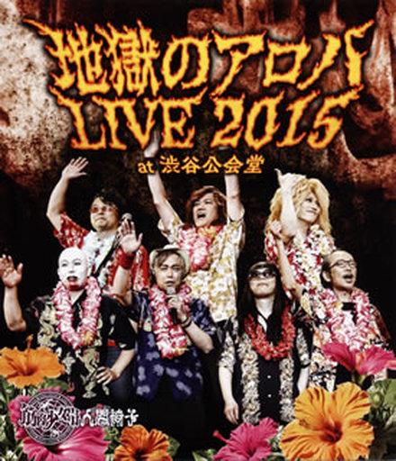 筋肉少女帯 & 人間椅子 / 地獄のアロハLIVE 2015 at 渋谷公会堂