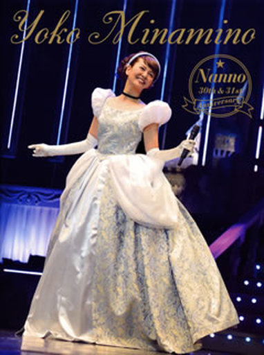 【中古】邦楽Blu-ray Disc 南野陽子 / NANNO 30th&31st Anniversary