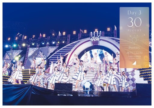乃木坂46 / 乃木坂46 4th YEAR BIRTHDAY LIVE 2016.8.28-30 JINGU STADIUM Day3