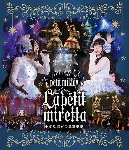 petit milady / petit milady 4th LIVE! 「ラ・プチミレッタ ~小さな淑女の童話歌劇~」