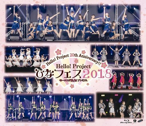 【中古】邦楽Blu-ray Disc モーニング娘。'18 / Hello!Project 20th Anniversary!!Hello!Project ひなフェス2018 [モーニング娘。'18 プレミアム]