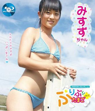 みすずちゃん / ぷりぷりたまごブルーレイ vol.17 みすずちゃん