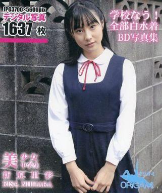 新原里彩 / BD写真集 美少女 中学生 学校なう! 全部白水着