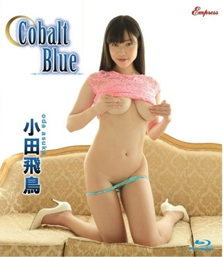 小田飛鳥 / Cobalt Blue BD