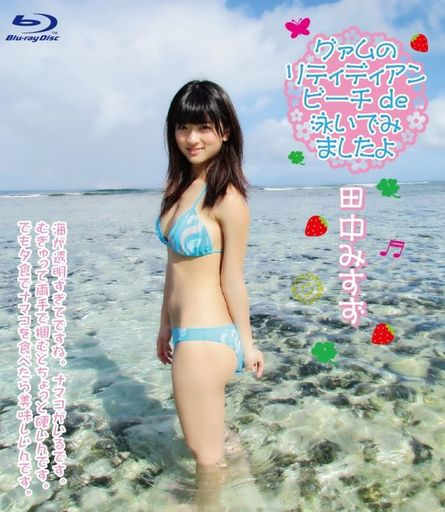 田中みすず / グァムのリティディアンビーチで泳いでみましたよ