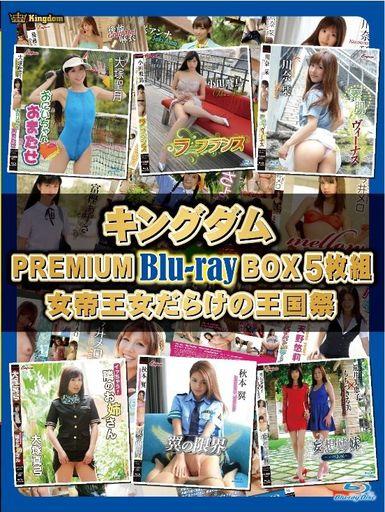 キングダム PREMIUM Blu-ray BOX 5枚組~女帝王女だらけの王国祭~