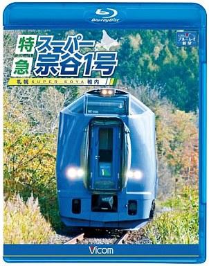 【中古】その他Blu-ray Disc ビコム ブルーレイ展望  特急スーパー宗谷1号 札幌?稚内