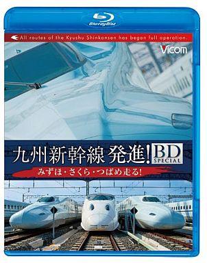 【中古】その他Blu-ray Disc ビコム鉄道スペシャル 九州新幹線・発進! みずほ・さくら・つばめ走る!