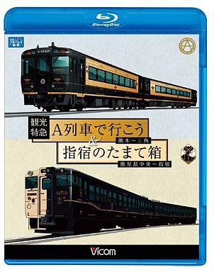 【中古】その他Blu-ray Disc ビコム ブルーレイ展望 観光特急A列車で行こう&指宿のたまて箱 熊本?三角 鹿児島中央?指宿
