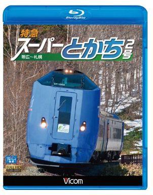 【中古】その他Blu-ray Disc ビコム ブルーレイ展望 特急スーパーとかち2号 帯広?札幌