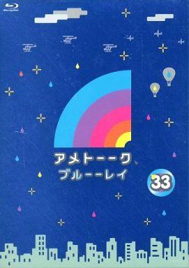 【中古】その他Blu-ray Disc アメトーーク! 33