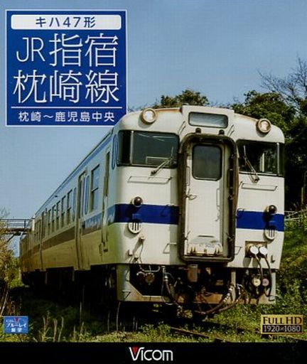 【中古】その他Blu-ray Disc キハ47形 JR指宿枕崎線 枕崎?鹿児島中央