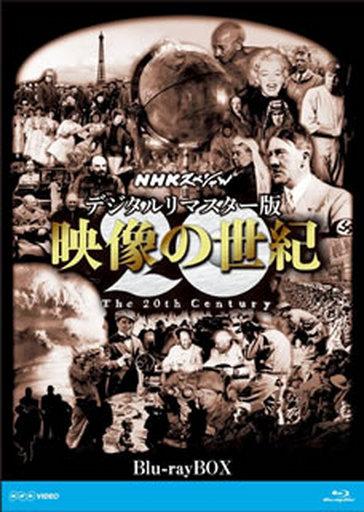 【中古】その他Blu-ray Disc 映像の世紀 ブルーレイBOX デジタルリマスター版