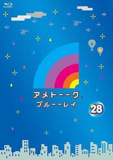 【中古】その他Blu-ray Disc アメトーーク! ブルーーレイ 28(着せ替えジャケット付き)