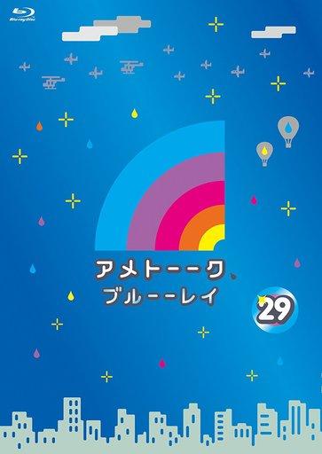 【中古】その他Blu-ray Disc アメトーーク! ブルーーレイ 29(着せ替えジャケット付き)