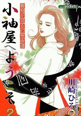 【中古】文庫コミック 小袖屋へようこそ(2) / 川崎ひろこ