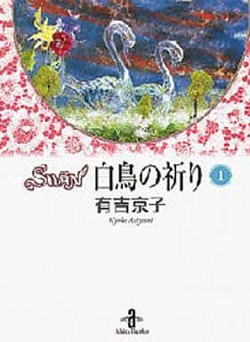 SWAN天鵝禱告(文庫版)(1)