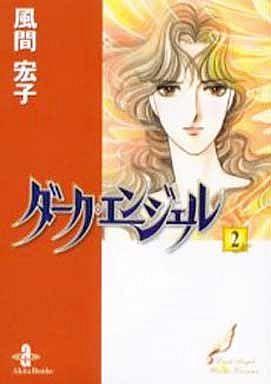 【中古】文庫コミック ダーク・エンジェル(文庫版)(2) / 風間宏子