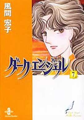 【中古】文庫コミック ダーク・エンジェル(文庫版)(7) / 風間宏子