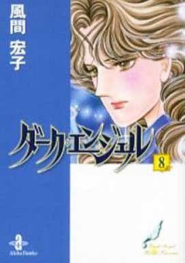 【中古】文庫コミック ダーク・エンジェル(文庫版)(8) / 風間宏子