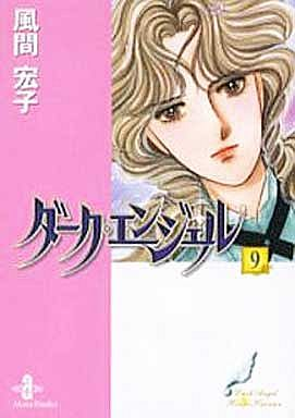 【中古】文庫コミック ダーク・エンジェル(文庫版)(9) / 風間宏子