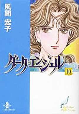 【中古】文庫コミック ダーク・エンジェル(文庫版)(10) / 風間宏子
