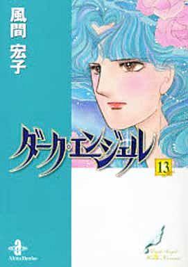 【中古】文庫コミック ダーク・エンジェル(文庫版)(13) / 風間宏子
